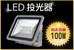 LED投光器100W
