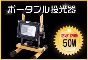 ポータブル投光器50W