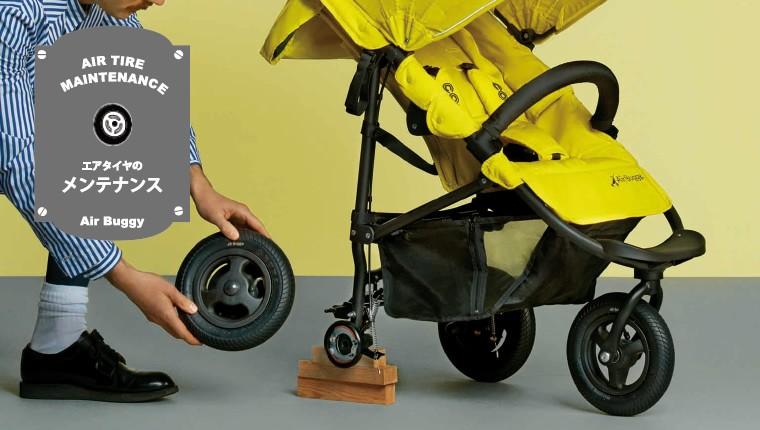 エアバギー エアタイヤに空気を入れる&お手入れ方法