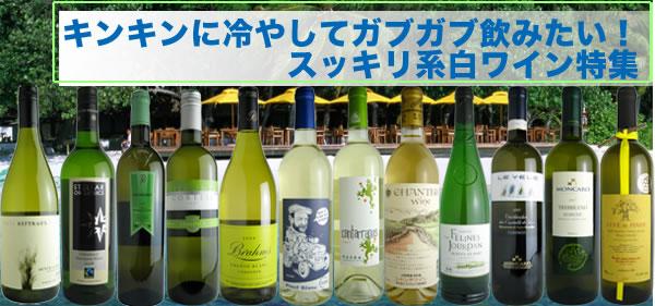 キンキンに冷やしてガブガブ飲みたい!スッキリ系白ワイン特集