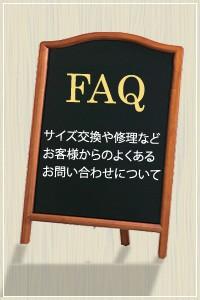 ジュエリー FAQ