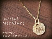 K18 イニシャル ネックレス