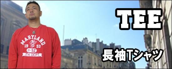 (大きいサイズ メンズ 通販 デビルーズ)長袖Tシャツ