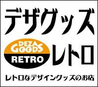 デザグッズ-レトロ