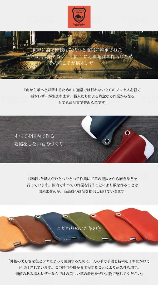 栃木レザーケース