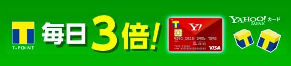 Yahoo!JAPANカード新規入会キャンペーン