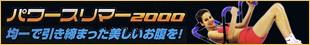 パワースリマー2000