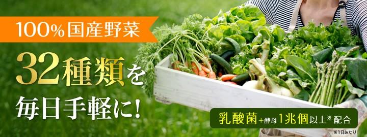 Image result for DHC パーフェクト野菜プ