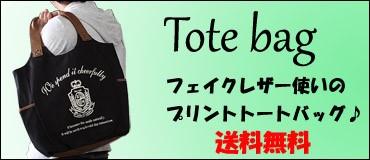 【送料無料】プリント合皮使いトートバッグ