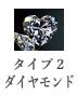タイプ2ダイヤモンド