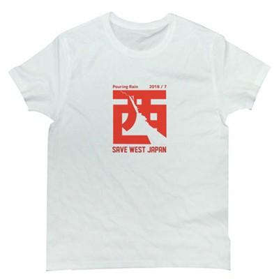 西日本豪雨チャリティーTシャツ