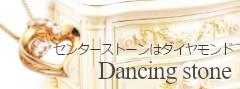 激安ダイヤモンドネックレスダンシングストーン