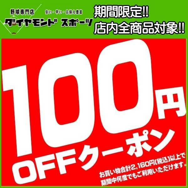 野球専門店ダイヤモンドスポーツで使える100円割引クーポン券