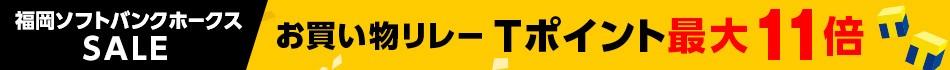 福岡ソフトバンクホークスセール開催
