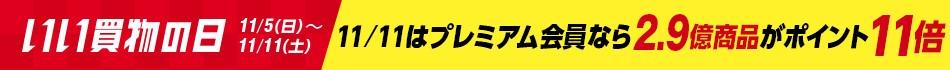 11/11 「いい買物の日」 Yahoo!プレミアム会員限定 2.9億商品がポイント11倍キャンペーン