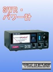 SWR・パワー計