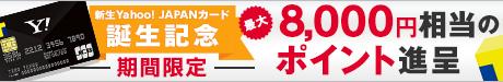 新Yahoo! JAPANカード誕生キャンペーン