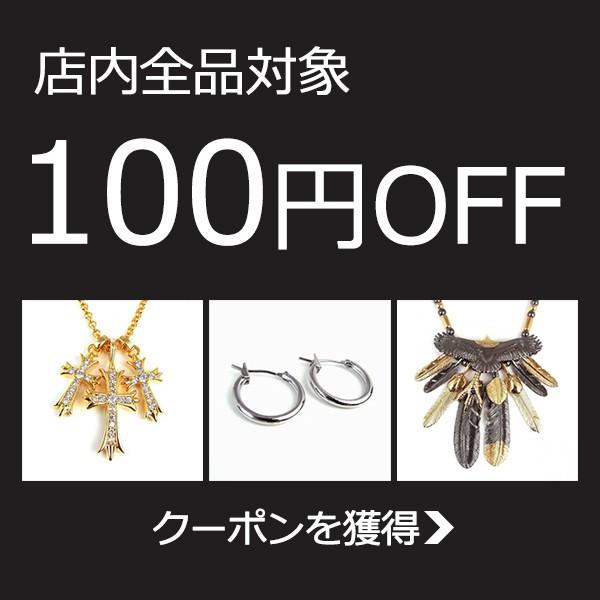 全品対象!アクセサリー、サングラス100円OFFクーポン!!