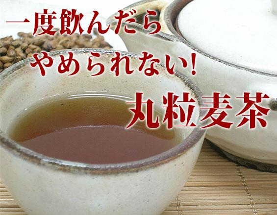 一度飲んだらやめられない!丸粒麦茶