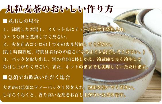 おいしい麦茶の作り方