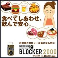ダイエットをサポートする6つのカロリーブロック成分を配合!ストロングブロッカー2000(ファセオラミン配合)