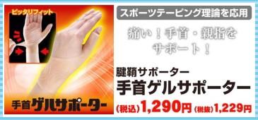 腱鞘炎/手首痛/手首サポーター「手首ゲルサポーター」