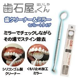 『歯石屋くん 歯クリーナー&ミラー』