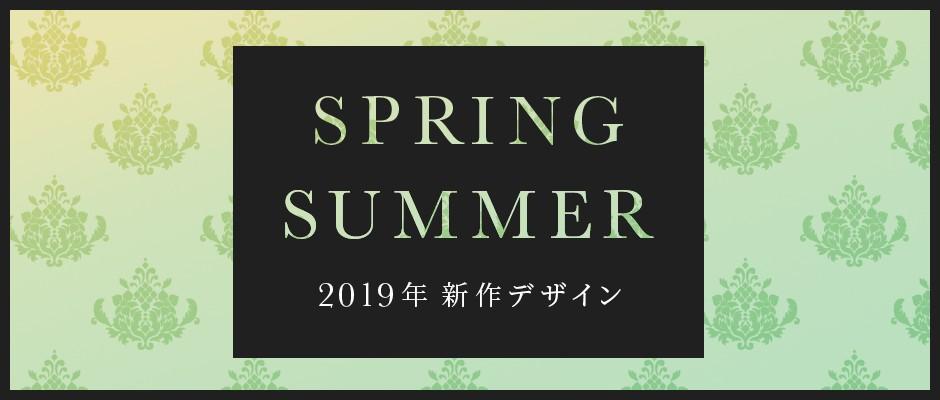 2019年春夏新作デザイン