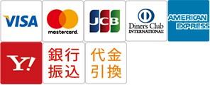 VISA、MASTER、JCB、ダイナース、AMEX、Yahoo!マネー、銀行振込、代金引換