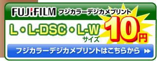 フジカラーデジカメプリント L-DSCサイズ10円