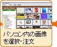 2.パソコン内の画像を選択・注文