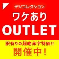 OUTLETセール会場