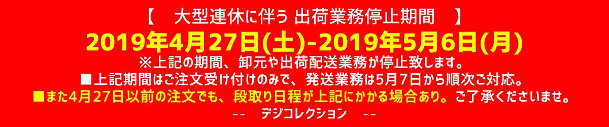 総合通販【デジコレクション】