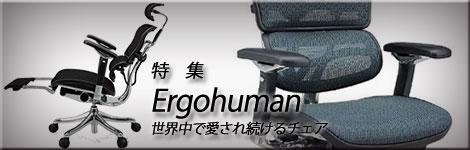エルゴヒューマン特集