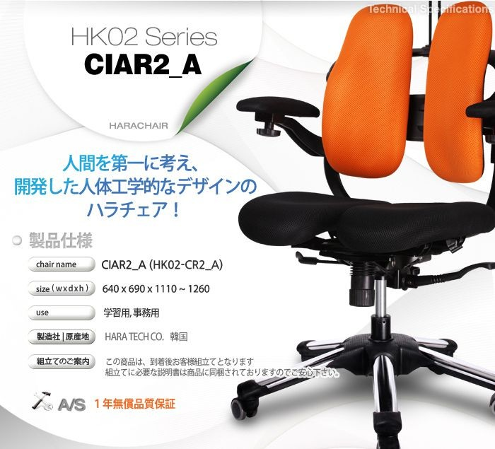 Hara Chair,ハラチェア,ハラチェアー,高機能チェア,パソコンチェア,パソコンチェアー,オフィスチェア,オフィスチェアー,デスクチェア,メッシュチェア,リクライニング,ハイバック,ロッキング,ヘッドレスト,多機能,激安,安い,セール,sale,腰痛,いす,イス,椅子,事務用,回転,チェア,ニーチェ,シエル,新型