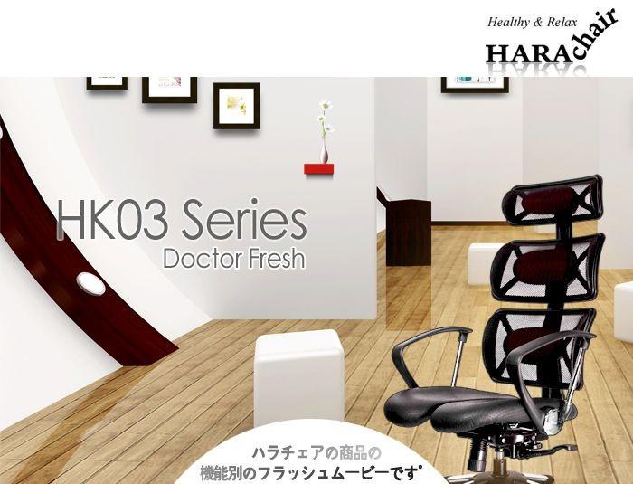 HaraChair,ハラチェア,ハラチェアー,HARAチェア,HARAチェアー,オフィスチェア,パソコンチェア,高機能チェア,メッシュチェア,pcchair,安い,腰痛,椅子,イス,事務用,回転,チェア,ドクター,フレッシュ