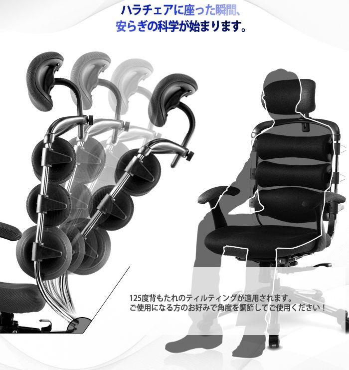 ハラチェア,ハラチェアー,オフィスチェア,オフィスチェアー,腰痛,椅子