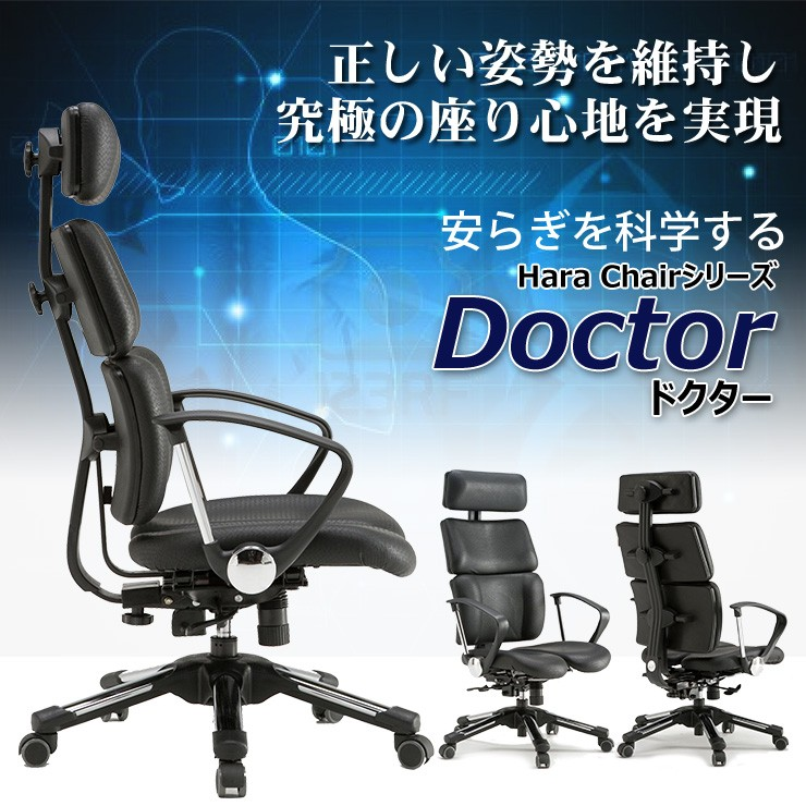 オフィスチェア,高機能チェア,パソコンチェア,多機能チェア,デスクチェア,Hara Chair,ハラチェア,ニーチェ,正規品,メッシュ,ハイバック,リクライニング,腰痛,ヘッドレスト,ロッキング,安い,あす楽,激安,安心,デジコン,digicon