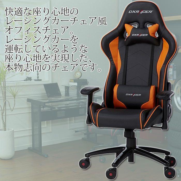 オフィスチェア,オフィスチェアー,高機能チェア,高機能チェアー,パソコンチェア,パソコンチェアー,ハイバック,リクライニング,腰痛,椅子,回転,チェア,イス,ルームワークス,レーサーチェア,DXZ