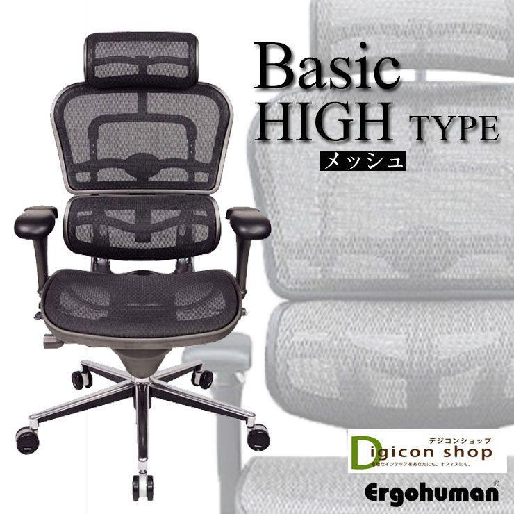 エルゴヒューマン Ergohuman 高機能チェア 高機能チェアー パソコンチェア パソコンチェアー オフィスチェア オフィスチェアー デスクチェア デスクチェアー メッシュチェア メッシュチェアー