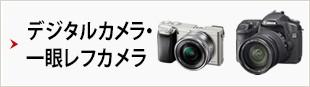 デジタルカメラ・一眼レフカメラ