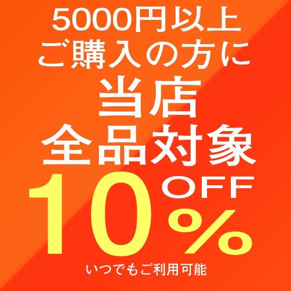★5000円以上お買い上げで10%OFF★全商品対象★何回でも使える★