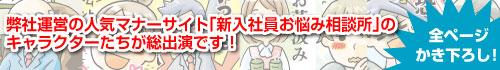 弊社運営の人気マナーサイト「新入社員お悩み相談所」のキャラクターたちが総出演です!