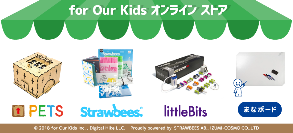 for Our Kids・デジタルハイクが共同運営するオンラインストアです。