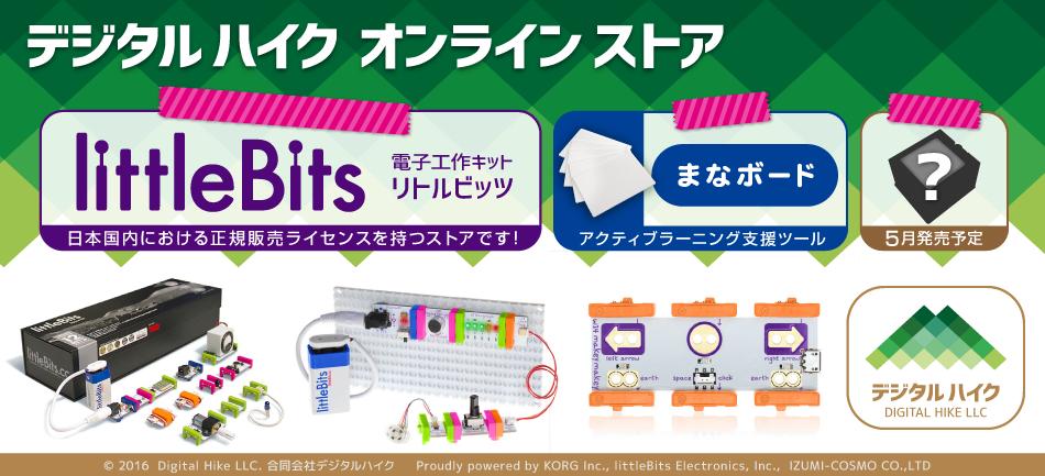 合同会社デジタルハイクは「littleBits」の国内正規販売店です。