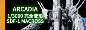 アルカディア 1/3000 完全変形SDF-1 MACROSS
