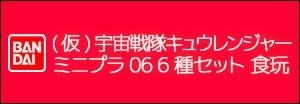 バンダイ (仮) 宇宙戦隊キュウレンジャー ミニプラ06 6種セット