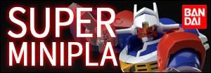 スーパーミニプラ ダンクーガ