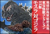 地球防衛軍秘密基地 東宝怪獣コレクションDX版 モスラ対ゴジラ