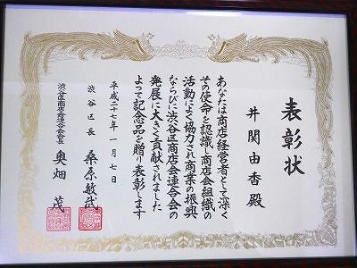 渋谷区優良商店として表彰されました。